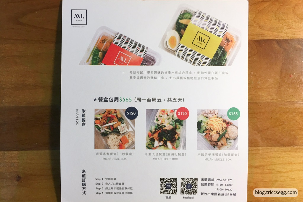 米蘭餐盒菜單.jpg