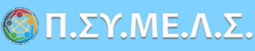 Σύλλογος Μέριμνας Λιμενικού Σώματος