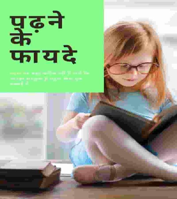 पढ़ने के फायदे इन हिंदी