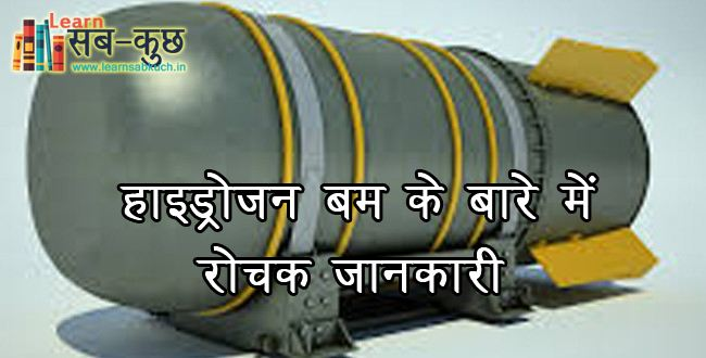 how to make hydrogen bomb in hindi