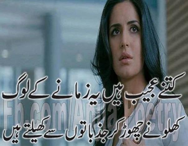 best urdu sad shayari poetry