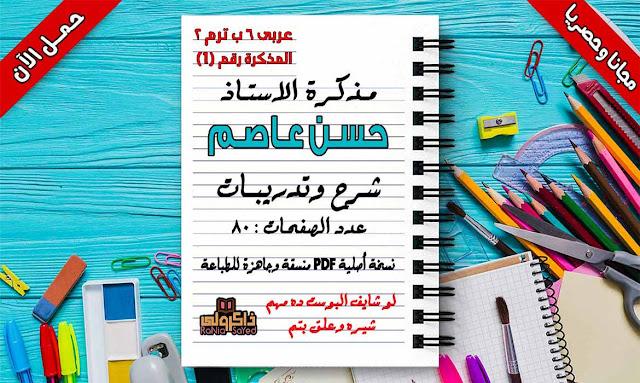 تحميل مذكرة ابن عاصم في اللغة العربية للصف السادس الابتدائى الترم الثانى