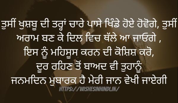 Happy Birthday Wishes In Punjabi For Lover