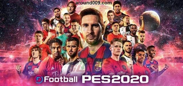 تحميل لعبة بيس 2020 أحدث اصدار PES efootball 2020 للاندرويد و الايفون و الكمبيوتر
