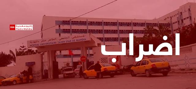 اضراب - المستشفى الجامعي الطاهر صفر بالمهدية - مسشتفى المهدية