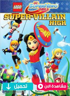 مشاهدة وتحميل فيلم Lego DC Super Hero Girls: Super-Villain High 2018 مترجم عربي