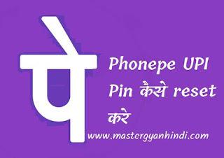 how to reset phonepe upi pin