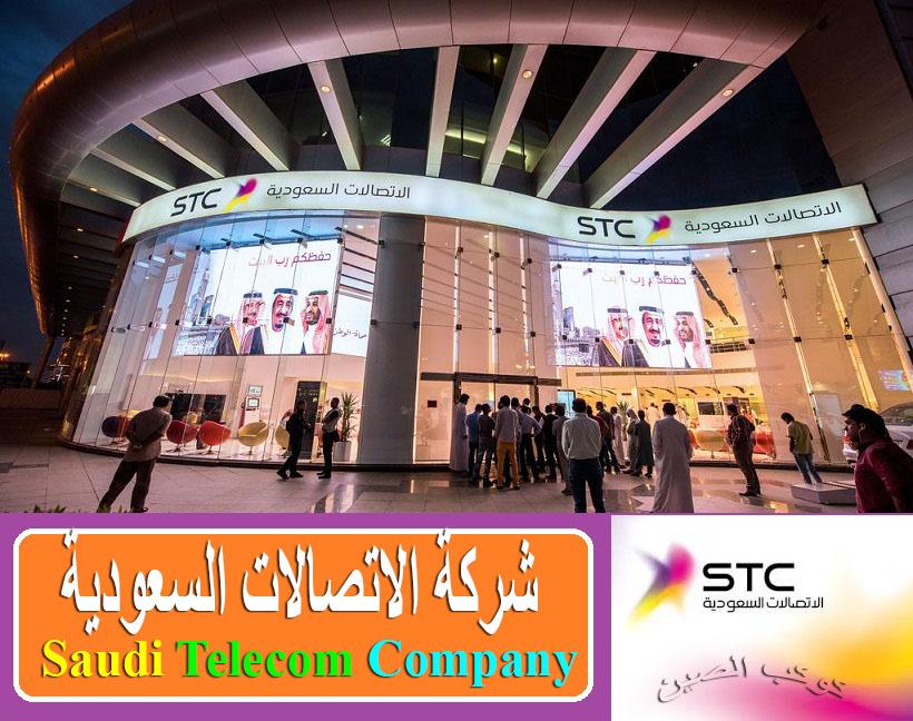 شركة الاتصالات السعودية Stc Saudi Telecom Company وشرح الخدمات