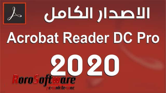 تحميل برنامج Adobe Acrobat Pro DC 2020 serial key كامل بالتفعيل برابط مباشر.