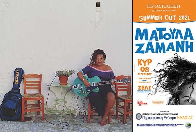 Summer Out 2021 της Π.Ε. Ημαθίας: Συναυλία της Ματούλας Ζαμάνη στο Σέλι (8/8)