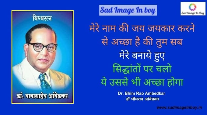 525+ Dr Br Ambedkar Photos Download | Ambedkar Quotes On Education | Ambedkar Speech