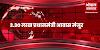 3.30 लाख प्रधानमंत्री आवास (शहरी) मंजूर: CSMC की बैठक का प्रतिवेदन