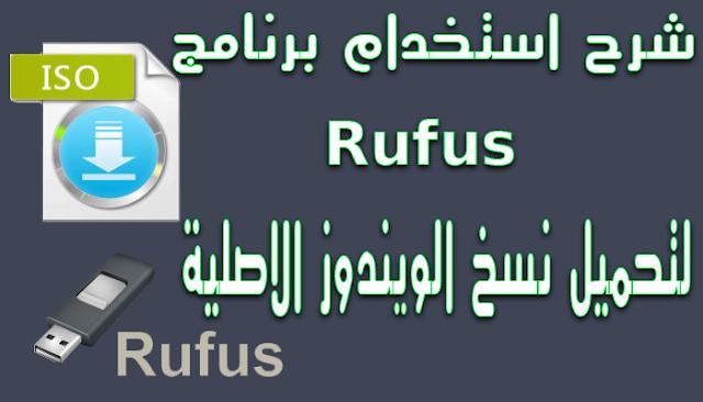 حصرىا | شرح استخدام برنامج Rufus لتحميل نسخ الويندوز الاصلية