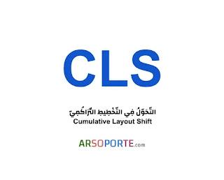 خلفية بيضاء تحمل النص الآتي: CLS التحول في التخطيطي التراكمي