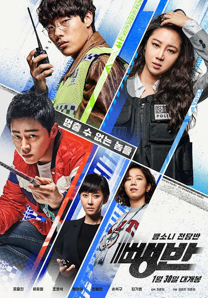 Hit-and-Run Squad (2019) Full Movie