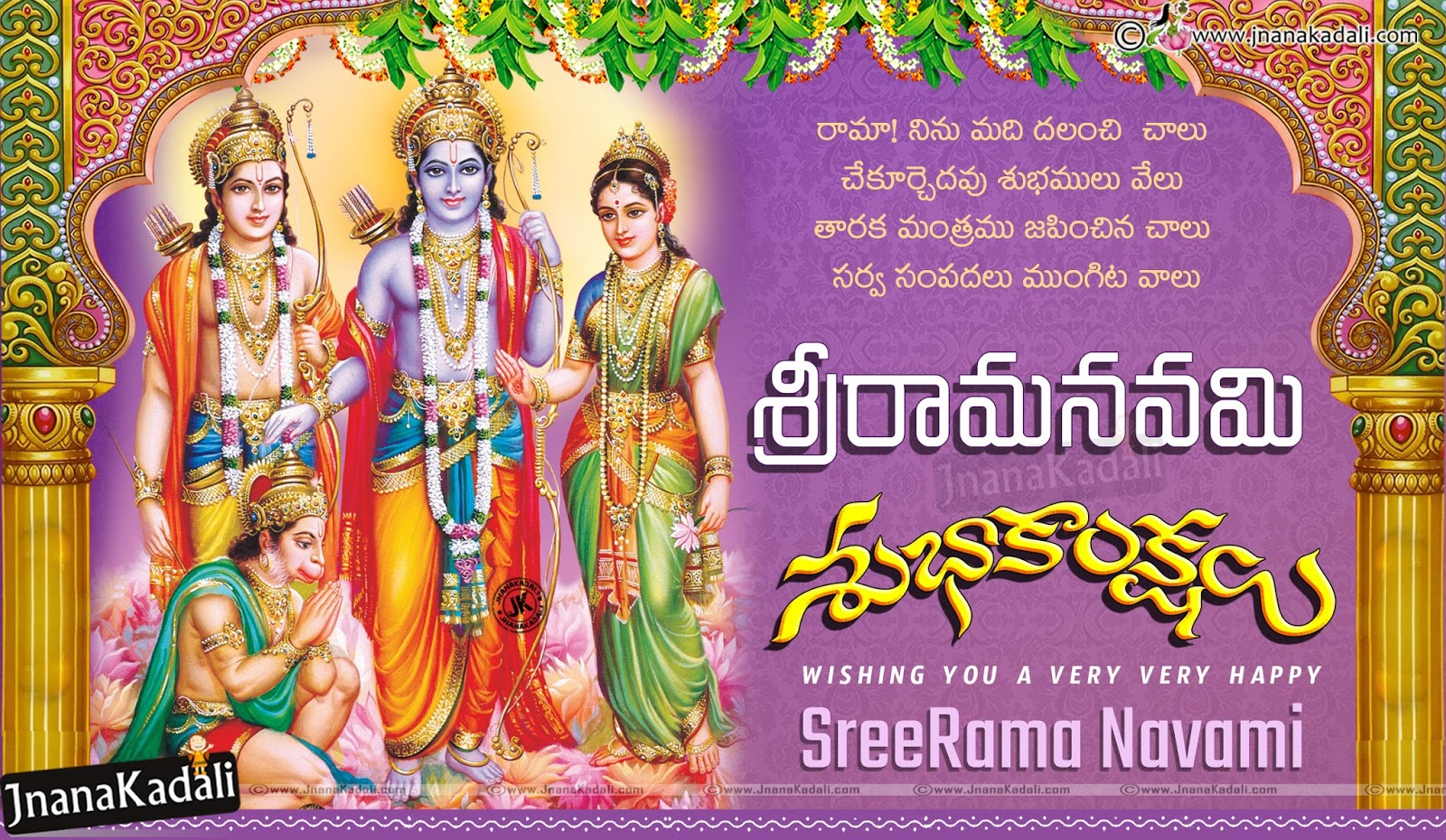 Whats app sharing srirama navami festival greetings with hd lord sitaram hd wallpapers with navami greetings free download sitrram hd wallpapers free download whats app sharing sree ramanavami m4hsunfo