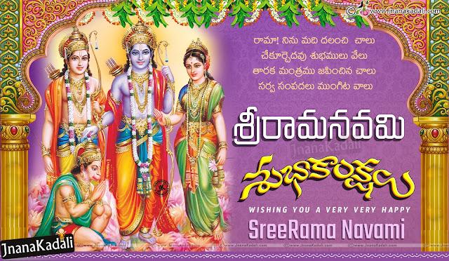 Lord Sitaram hd wallpapers with Navami Greetings free download, sitrram hd wallpapers free download,