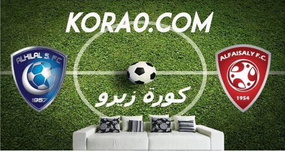 مشاهدة مباراة الهلال والفيصلي بث مباشر اليوم 20-1-2020 الدوري السعودي
