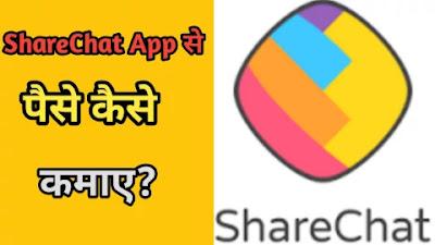 Sharechat App se Paise Kaise Kamaye