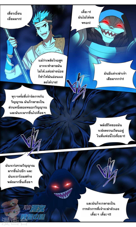 อ่านการ์ตูน Doupo Cangqiong 210 ภาพที่ 21