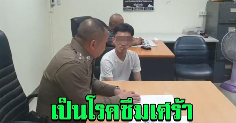 หนุ่มแว่นหัวร้อนเปิดใจ กับตำรวจ รับควบคุมตัวเองไม่ได้