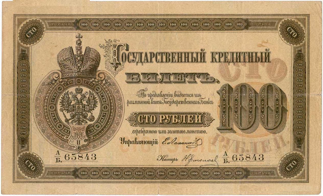 Russia 100 Rubles banknote 1874 Imperial Crown of Russia