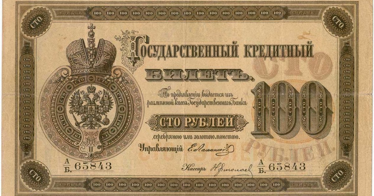 Russia 100 Rubles Banknote 1874 Empress Catherine The