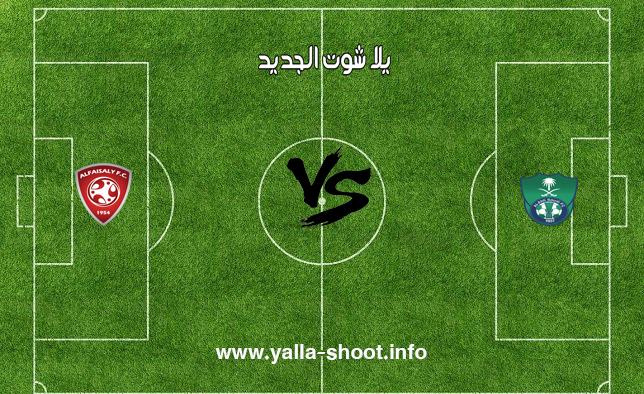 الأهلي السعودي يحقق فوز ثمين على الفيصلي بثلاثية مقابل هدف