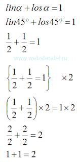 Появление математики. Один плюс один равно два. Математика для блондинок.