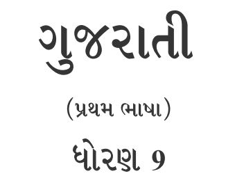 GSSTB Textbook STD 9 Gujarati First language