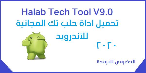 تحميل أداة حلب تك HalabTech Tool المجانية اخر اصدار V9