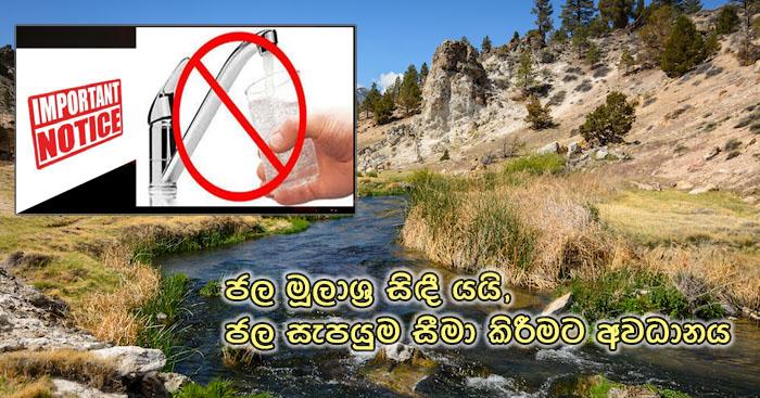 https://www.gossiplanka.com/2020/09/limit-water-supply.html