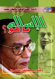 كتاب الإسلام ما هو pdf
