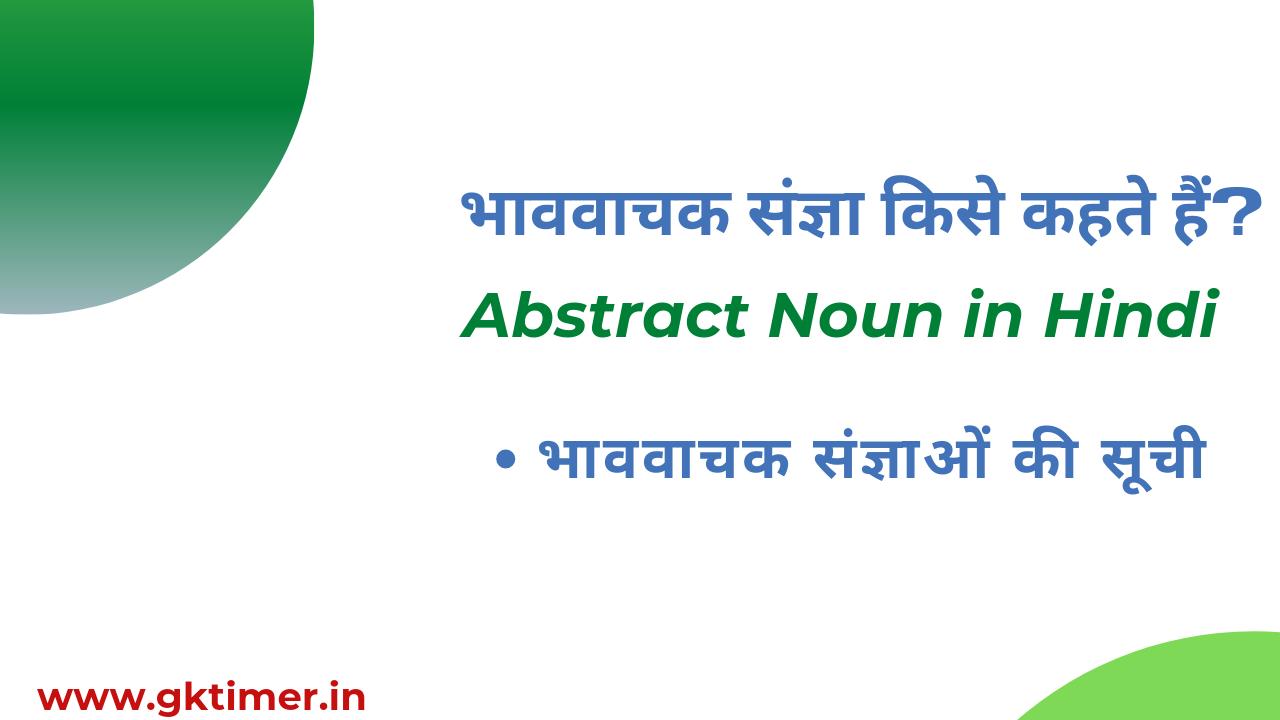 भाववाचक संज्ञा किसे कहते है || Abstract Noun in Hindi