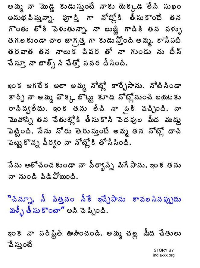 Enka Story Loki Vasthai Ee