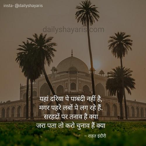 Rahat Indori  Shayari on politics