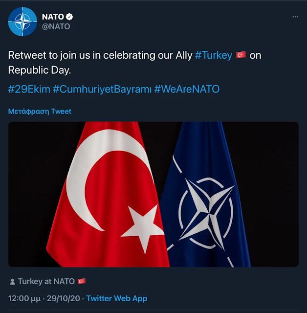 Φιλοτουρκική ανάρτηση του ΝΑΤΟ