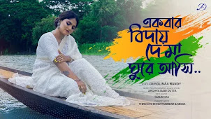 Ekbar Biday De Ma Ghure Ashi Lyrics (একবার বিদায় দে মা) Patriotic Song