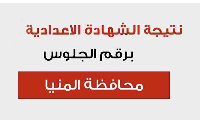 نتيجة الشهادة الإعدادية محافظة المنيا 2021 pdf