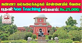 Anna University Recruitment 2021 Non Teaching Posts