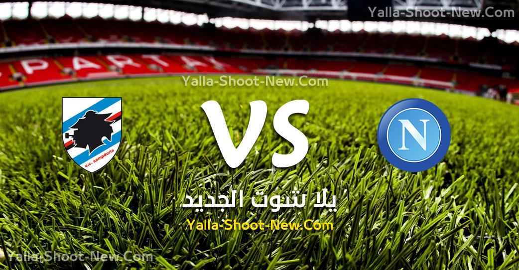 yalla shoot مباراة نابولي وسامبدوريا