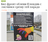 Акция против гей пропагандата в София и Пловдив