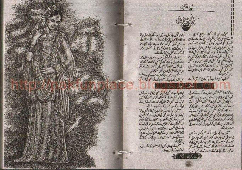 Yaden By Nabila Aziz Forced Marriage Urdu Novel