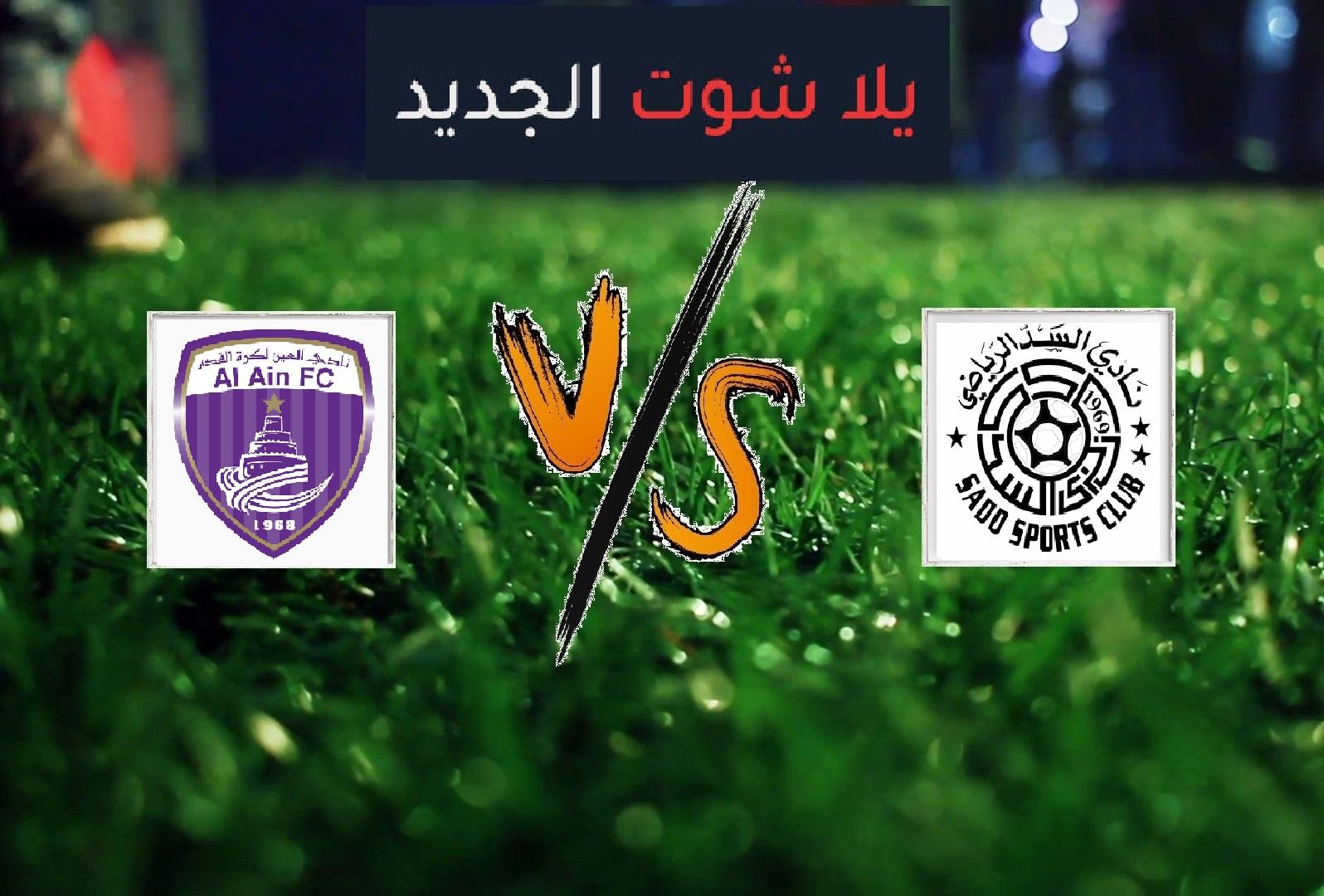 نتيجة مباراة العين والسد القطري اليوم الثلاثاء بتاريخ 15-09-2020 دوري أبطال آسيا