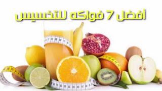 الفواكه التي تساعد على انقاص الوزن والفواكه التي تسبب السمنه