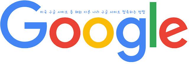 미국 구글 사이트 등 해외 다른 나라 구글 사이트 접속하는 방법
