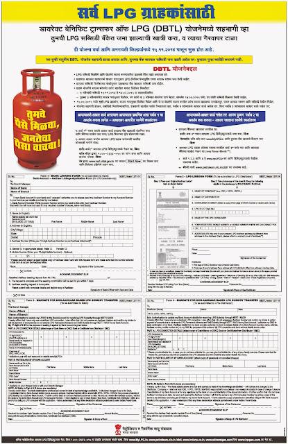 Nov 2014 LPG DBTL Scheme Wardha Amravati