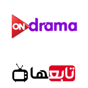قناة اون دراما بث مباشر ON Drama