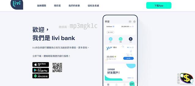 Livi Bank註冊教學,下載APP