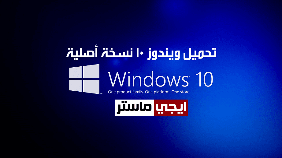 تحميل ويندوز 10 نسخة اصلية من مايكروسوفت